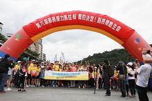 第六屆器捐接力馬拉松 用愛的決定點亮無數生命