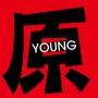 原YOUNG
